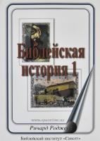 БИБЛЕЙСКАЯ ИСТОРИЯ. Часть 1. Ричард Роджерс /Сансет/