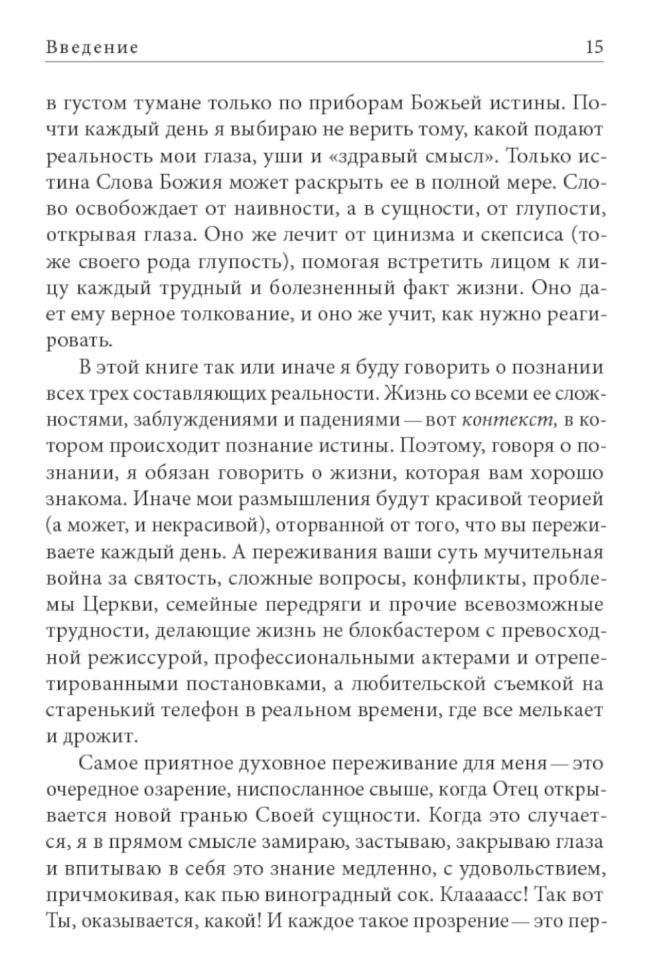 БЛИЖЕ К ТЕБЕ. Размышления о познании Бога. Тимур Расулов