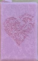 БИБЛИЯ 055 Z Розовый с цветной печатью под ткань, сердце, искусственная кожа, молния, две закладки, золотой срез, параллельные места, крупный шрифт /143х220/