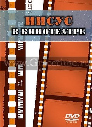 ИИСУС В КИНОТЕАТРЕ - 1 DVD