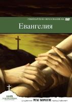 ЕВАНГЕЛИЯ. Д-р Пит Элвинсон - 5 DVD