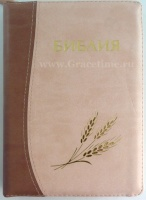 БИБЛИЯ КАНОНИЧЕСКАЯ (115х165) Кожаный переплет, светлорозовый-розовый цв., золотой обрез, замок, штамп колос
