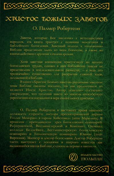 ХРИСТОС БОЖЬИХ ЗАВЕТОВ. Палмер Робертсон