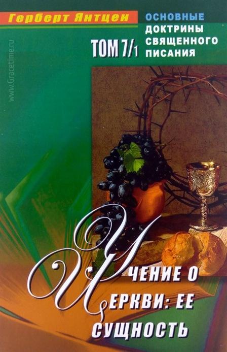ОСНОВНЫЕ ДОКТРИНЫ СВЯЩЕННОГО ПИСАНИЯ. Учение о Церкви: ее сущность. Том 7-1. Герберт Янтцен
