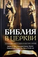 БИБЛИЯ В ЦЕРКВИ. Толкование Нового Завета на Востоке и Западе. Джеймс Данн, Ианнуарий Ивлиев