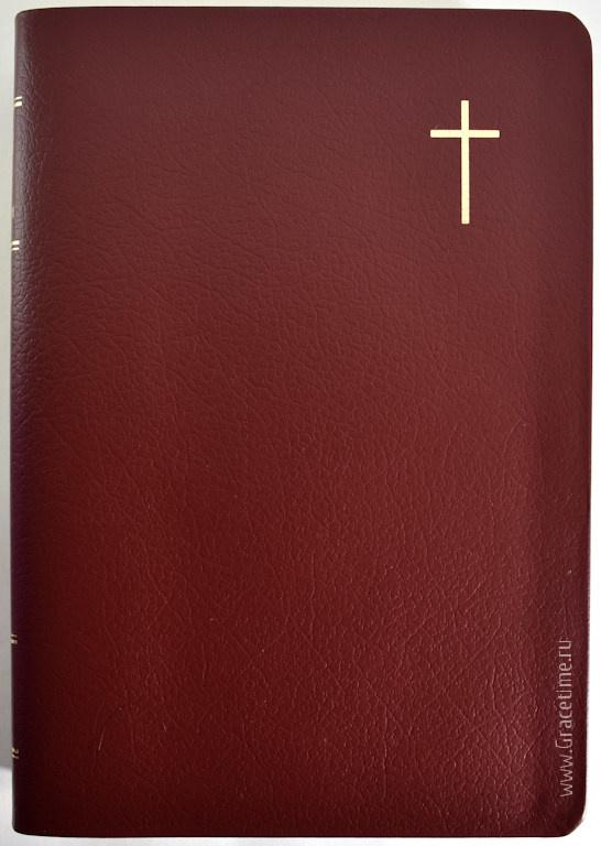 УЧЕБНАЯ БИБЛИЯ С КОММЕНТАРИЯМИ. Синодальный перевод /кожаный переплет c золотым обрезом, бордовый, коричневый и черный цвет/