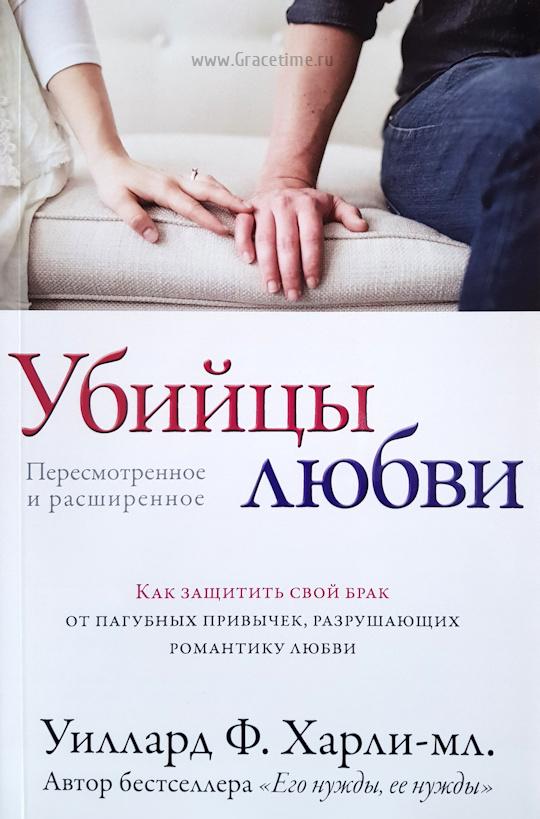 УБИЙЦЫ ЛЮБВИ. Как защить свой брак от пагубных привычек, разрущающих романтику любви. Уиллард Ф. Харли-мл.