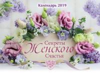 Перекидной календарь 2019: Секреты женского счастья