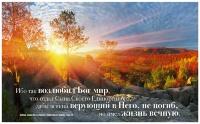 Картина на дереве: ИБО ТАК ВОЗЛЮБИЛ БОГ МИР /21х33/