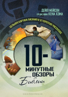 10-МИНУТНЫЕ ОБЗОРЫ БИБЛИИ. Цельная картина Писания в 52 коротких рассказах. Дейл Мейсон. Предисловии Кена Хема