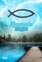 ХРИСТИАНСКОЕ ВИДЕО - 1 DVD