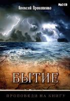 ПРОПОВЕДИ НА КНИГУ БЫТИЕ. Часть 1. Алексей Прокопенко - 1 CD