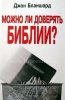 МОЖНО ЛИ ДОВЕРЯТЬ БИБЛИИ? Джон Бланшард