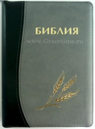 БИБЛИЯ КАНОНИЧЕСКАЯ (115х165) Кожаный переплет, черно-серый цв., золотой обрез, замок, штамп колос