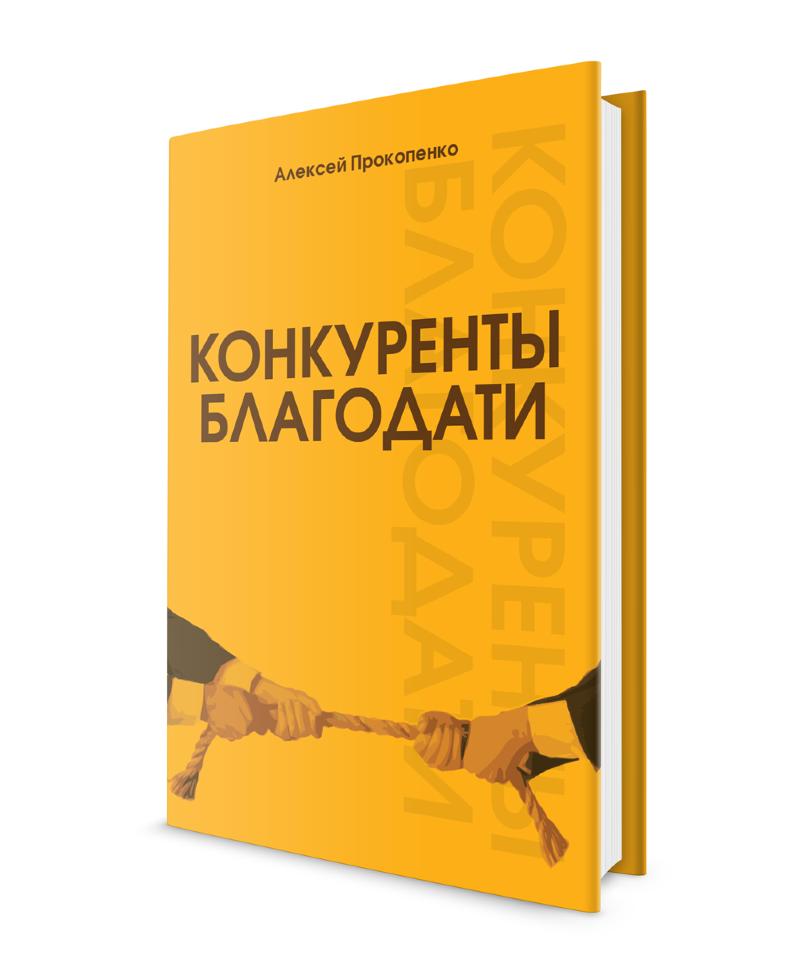КОНКУРЕНТЫ БЛАГОДАТИ. Алексей Прокопенко