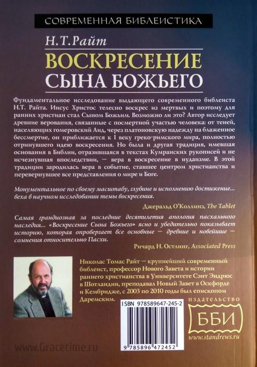 ВОСКРЕСЕНИЕ СЫНА БОЖЬЕГО. Николас Томас Райт