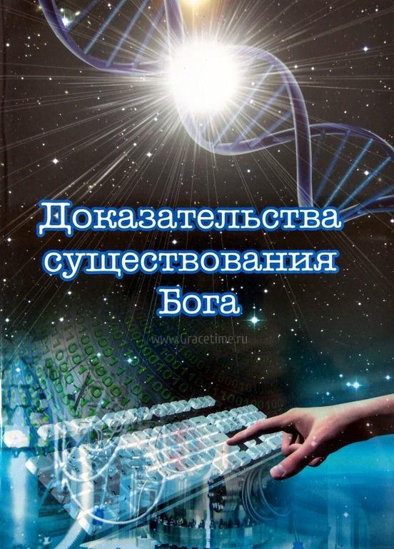 ДОКАЗАТЕЛЬСТВА СУЩЕСТВОВАНИЯ БОГА. Сергей Дымко