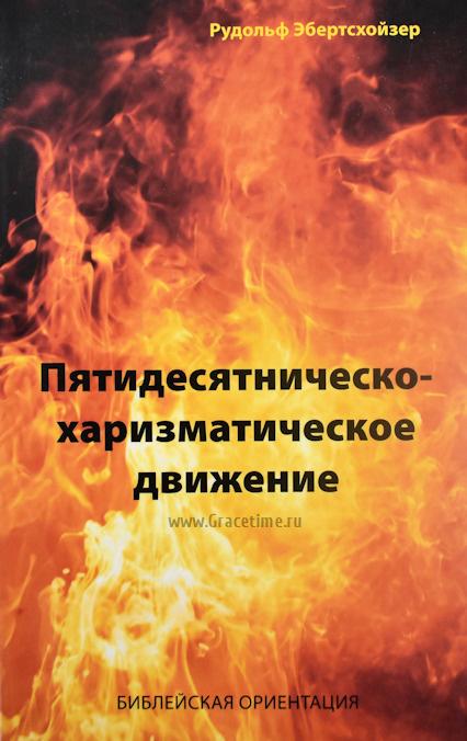 ПЯТИДЕСЯТНИЧЕСКО-ХАРИЗМАТИЧЕСКОЕ ДВИЖЕНИЕ. Библейская ориентация. Рудольф Эбертсхойзер