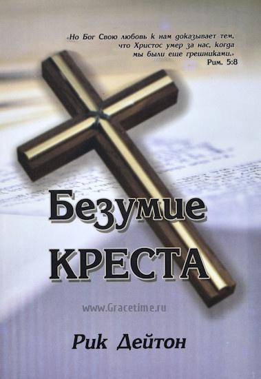 Есть ли ошибки в Библии? / Безумие креста. Рик Дейтон