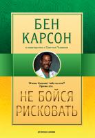 НЕ БОЙСЯ РИСКОВАТЬ. Бен Карсон
