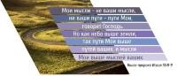 """Кружка """"МОИ МЫСЛИ - НЕ ВАШИ МЫСЛИ"""""""