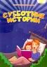 """СУББОТНИЕ ИСТОРИИ. Серия для детей 6+ """"Невыдуманные истории"""""""