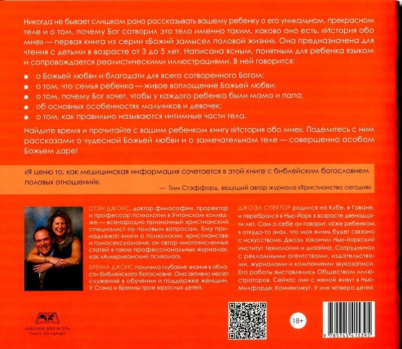 ИСТОРИЯ ОБО МНЕ. Божий замысел половой жизни. Книга 1. Стэн и Бренна Джонс