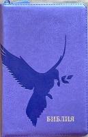 БИБЛИЯ 055 ZTI Светло-фиолетовый глянец, голубь, искусственная кожа, молния, индексы, две закладки, золотой срез, параллельные места, крупный шрифт /143х220/