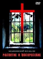 МЕДИЦИНСКИЙ ВЗГЛЯД НА РАСПЯТИЕ И ВОСКРЕСЕНИЕ - 1 DVD
