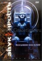 ЗВУК И ЯРОСТЬ - 1 DVD