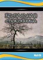 БЕСПЛОДНАЯ СМОКОВНИЦА. Алексей Коломийцев - 1 CD