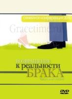 ВОЗВРАЩЕНИЕ К РЕАЛЬНОСТИ БРАКА. Пол Трипп - 6 DVD