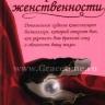 ОЧАРОВАНИЕ ЖЕНСТВЕННОСТИ. Хелен Анделин