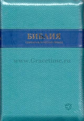 БИБЛИЯ В СОВРЕМЕННОМ РУССКОМ ПЕРЕВОДЕ 065Z (1341). 2-е изд., перераб. и доп., исскуств. кожа, молния, голубой переплет