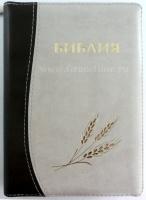 БИБЛИЯ КАНОНИЧЕСКАЯ (115х165) Кожаный переплет, коричнево-бежевый цв., золотой обрез, замок, штамп колос