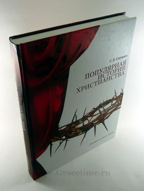 ПОПУЛЯРНАЯ ИСТОРИЯ ХРИСТИАНСТВА. Сергей Санников