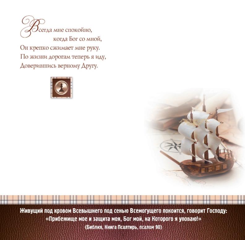Днем, открытки с днем рождения пастора
