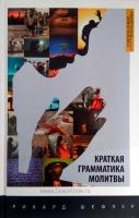 КРАТКАЯ ГРАММАТИКА МОЛИТВЫ. Рихард Шефлер
