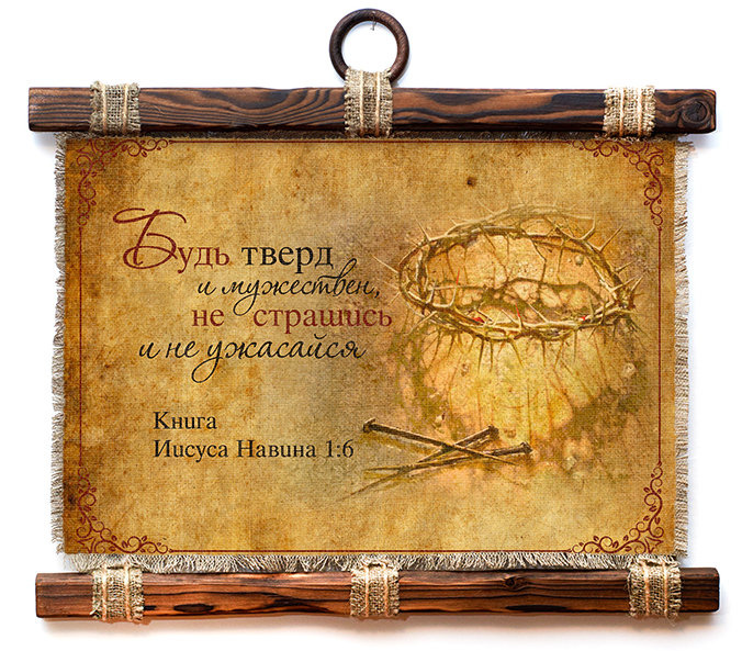 "Свиток ""БУДЬ ТВЕРД И МУЖЕСТВЕНЕН..."""