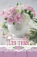 Перекидной календарь 2019: Все в этом мире для тебя