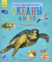 ЭНЦИКЛОПЕДИЯ ДОШКОЛЬНИКА. Океаны и моря. 2+ Каспарова Юлия Вадимовна