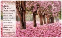 Картина на дереве: ЛЮБИ ГОСПОДА БОГА ТВОЕГО /21х33/