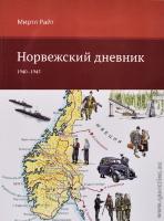 НОРВЕЖСКИЙ ДНЕВНИК: 1940–1945. Миртл Райт