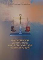 МИССИОНЕРСКАЯ ДЕЯТЕЛЬНОСТЬ: Как не стать жертвой закона Яровой. А.В. Пчелинцев, И.В. Загребина