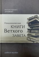 НЕКАНОНИЧЕСКИЕ КНИГИ ВЕТХОГО ЗАВЕТА: УЧЕБНОЕ ПОСОБИЕ. Дмитрий Добыкин