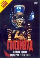 ГОЛЛИВУД. Свергая идолов киноиндустрии - 1 DVD
