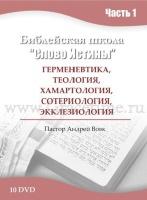 БИБЛЕЙСКАЯ ШКОЛА СЛОВО ИСТИНЫ (полный комплект) - 28 DVD