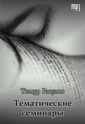 ТЕМАТИЧЕСКИЕ СЕМИНАРЫ. Тимур Расулов - 1 CD