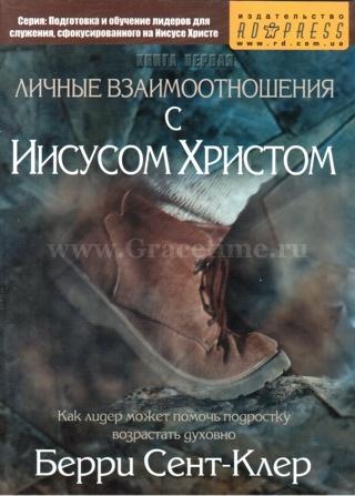 ЛИЧНЫЕ ВЗАИМООТНОШЕНИЯ С ИИСУСОМ ХРИСТОМ. Берри Сент Клер