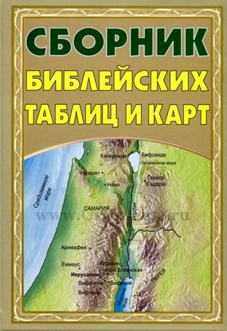 СБОРНИК БИБЛЕЙСКИХ ТАБЛИЦ И КАРТ. Нейл С.Уилсон, Линда К.Тейлор